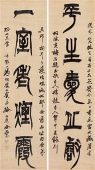 篆书五言联 对联 (calligraphy) (couplet) by xu sangeng