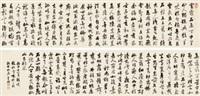 行书临赵孟頫书 (calligraphy) by liang yan