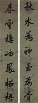 行书七言联 (calligraphy in running script) (2 works) by e rong'an
