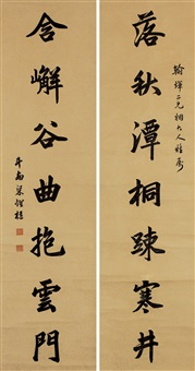 楷书七言联 对联 (calligraphy) (couplet) by liang yaoshu