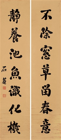 楷书七言联 对联 calligraphy couplet by liu yong