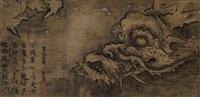 云龙图 (ink dragon) by de ning