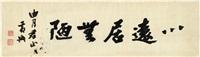 黄兴(1874~1916)行书心远居无陋