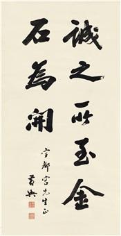 黄兴(1874~1916)行书诚之所至金石为开