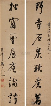 行书七言联 (calligraphy in running script) (2 works) by dai binyuan