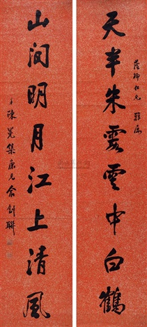 calligraphy couplet by chen mian