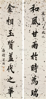 行书八言联 (calligraphy in running script) (2 works) by liang han