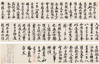 行书卷 (calligraphy) by ji fei