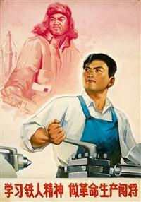 学铁人精神做革命生产闯将 (iron spirit) by sang rucheng