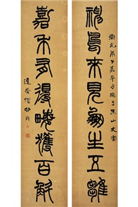 eight-character seal script (couplet) by da shou