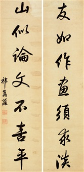 行书七言联 对联 (calligraphy) (couplet) by qi junzao