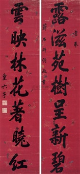 calligraphy (couplet) by huang liuzi