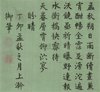 running script (poem) by emperor tongzhi