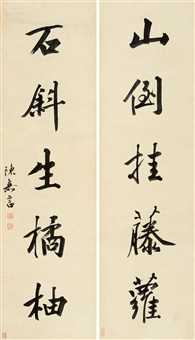 楷书五言联 对联 (calligraphy) (couplet) by chen jiayan