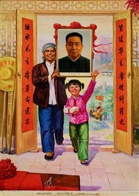 阳光灿烂合家欢 (farmers and portrait of leader) by liu shiqun