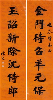 楷书七言联 对联 (calligraphy) (couplet) by chen mian
