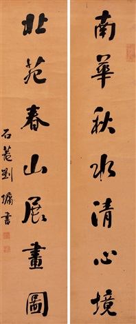 行书七言联 对联 calligraphy couplet by liu yong