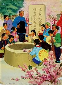 饮水思源 (gratitude) by liu shiqun