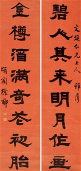 隶书八言联 对联 (calligraphy) (couplet) by xu fu