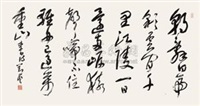 草书李白诗 (calligraphy of li bai's poem in cursive script) by liu yi