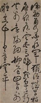 calligraphy by ji bi