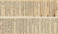 楷书诗卷 (calligraphy) by jiang chenying