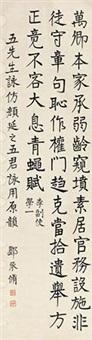 行书 by deng chengxiu