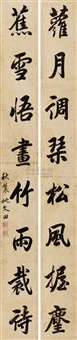 楷书八言联 (calligraphy) (couplet) by yao wentian