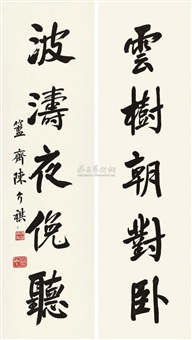 楷书五言联 对联 (calligraphy) (couplet) by chen jieqi