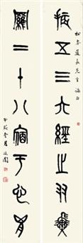 致金松岑篆书八言联 (二 (couplet) by xiao tui'an