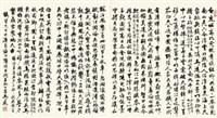书法 (in 4 parts) by ma gongyu