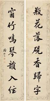 楷书七言联 (calligraphy) (couplet) by xu guifang