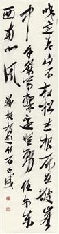行书题画诗 by liu zhengcheng