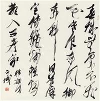 行书诗句 by liu zhengcheng