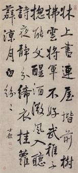 行书五言诗 (calligraphy) by wang shihong