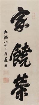 "行书""家饶荣"" (calligraphy) by daoben"