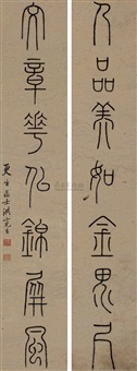 篆书七言联 (calligraphy) (couplet) by hong liangji