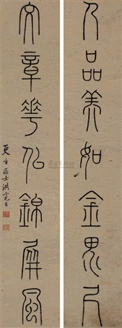篆书七言联 calligraphy couplet by hong liangji