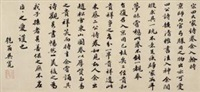 楷书 (calligraphy) by wu kuan