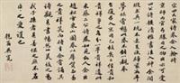 楷书 (calligraphy) by wu kuan