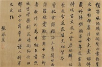 楷书七言诗 (calligraphy) by zhang fengyi