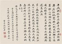 八秩寿诞诗作 (一幅) by jia jingde