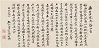 致于右任诗书法 (一幅) 白纸 by jia jingde