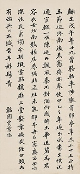 书法 (一幅) 中堂 白纸 by jia jingde