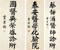 为泰安医学化验院 国医吴荣盛诊所 蔡静浦医师诊所题词 (三幅) (3 works) by jia jingde
