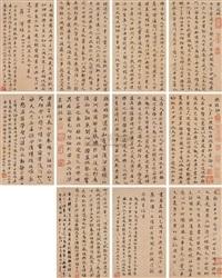 临帖数种 (calligraphy) (album w/23 works) by jiang chenying