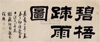 official script by fa shishan