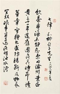 七律诗 (一幅) by liu yazi and shen yinmo
