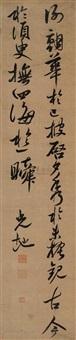 poem in running script by li guangdi