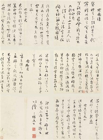calligraphy (album w/23 works) by wen peng